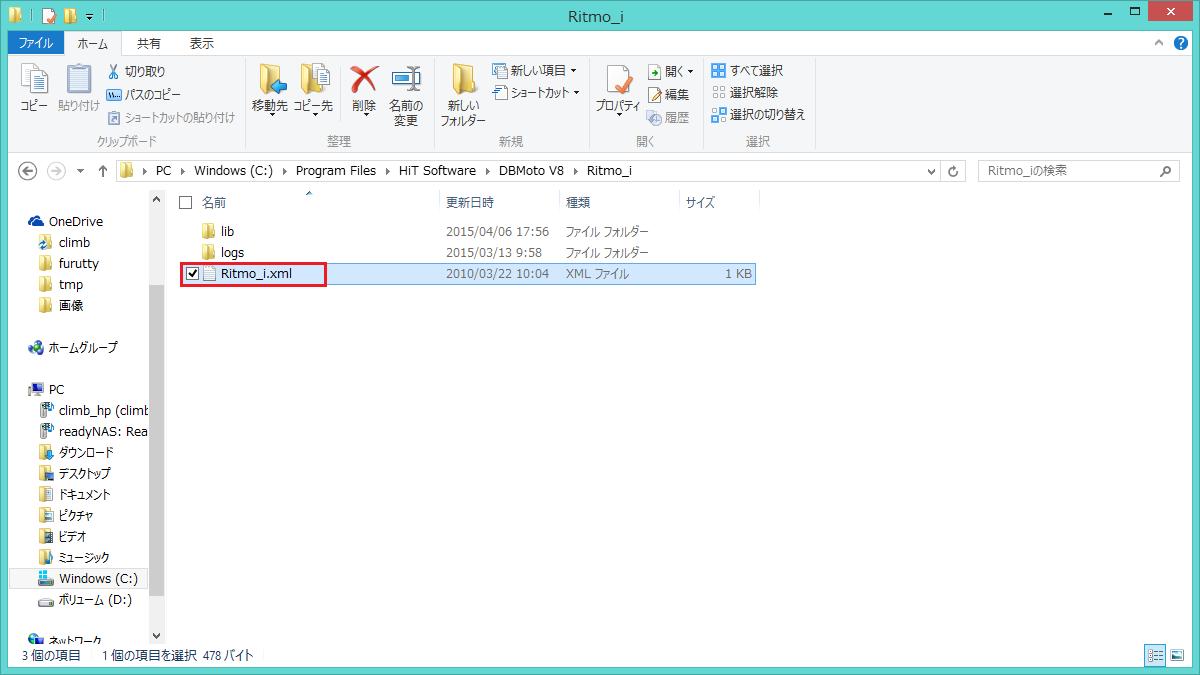dbmoto ritmoトレース取得手順 as 400 z os linux aix windows向け