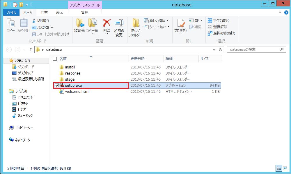 Oracle 12c(Windows版)をインストールしました!   データベース