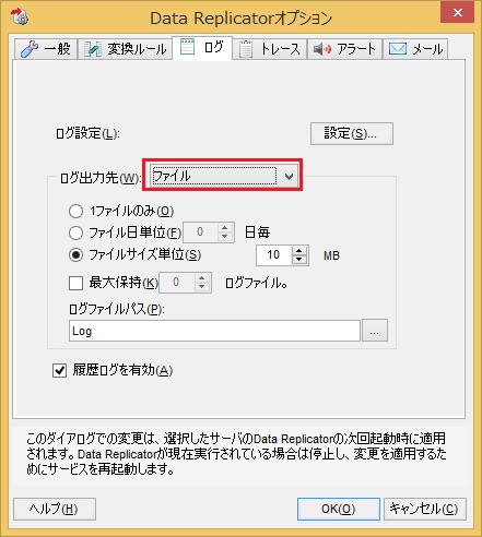 DBMotoがサポートするログの出力先・・・ファイル、DB、Windowsイベントログ、Apache Log4Net