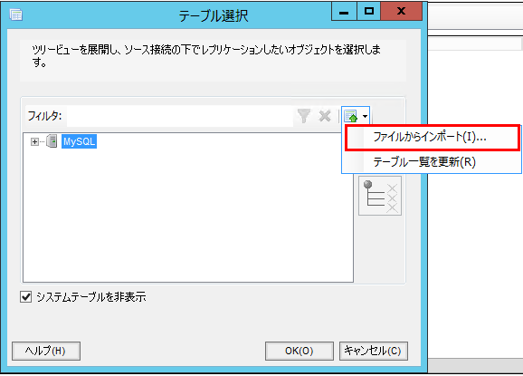import_from_file_table_selection_2