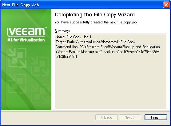 Copy Jobの作成(File Copy編)【VMWare専用 バックアップ