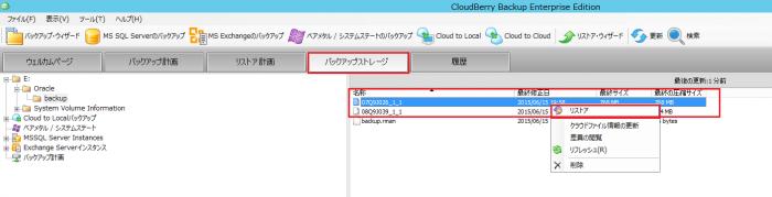 CloudBerryリストア