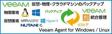 Veeam Agent for Windows / Linux